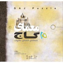 معمای گاج (نسخهء قلعهء مخوف)