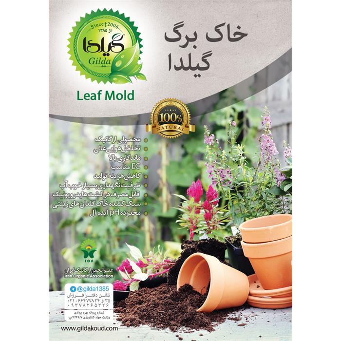 خاک برگ (کمپوست گیاهی) گیلدا بسته 4 لیتری