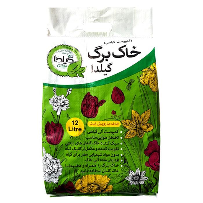 خاک برگ (کمپوست گیاهی) گیلدا بسته 12 لیتری