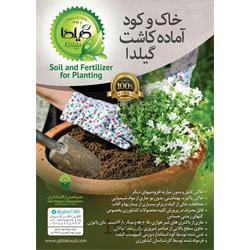 خاک و کود آماده کاشت گیلدا بسته 4 لیتری