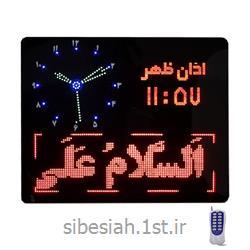 ساعت مسجد تابلو روان SB3B