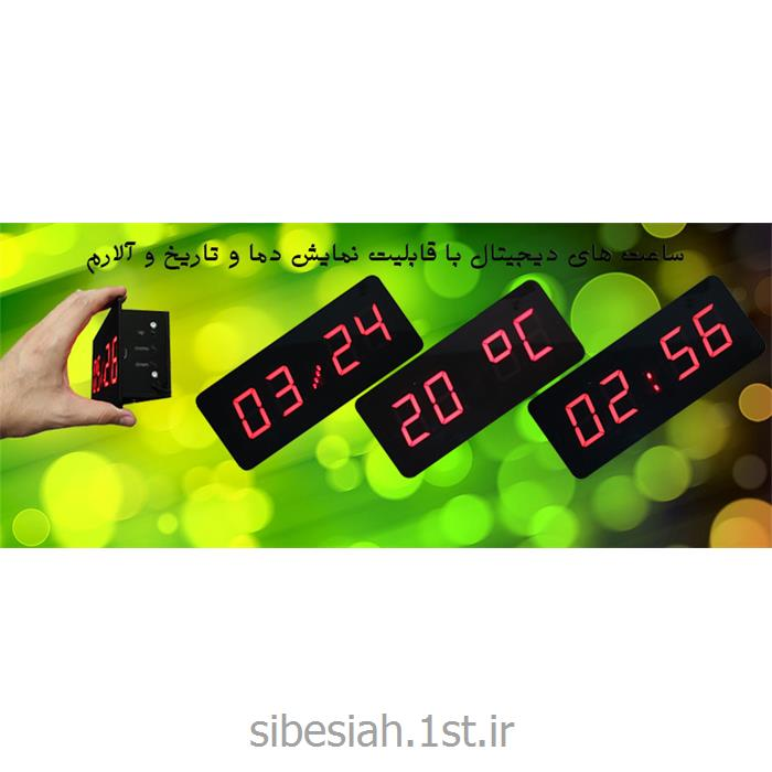 ساعت و دماسنج دیجیتالی (led)