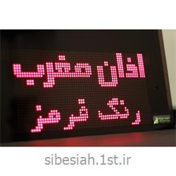 عکس سایر تجهیزات الکتریکیتابلو ال ای دی روان مسجد اذان گو S303
