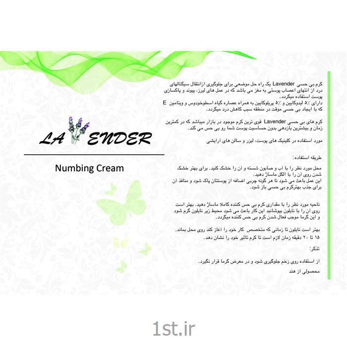 http://resource.1st.ir/CompanyImageDB/8ddcb43c-b8e2-4e05-b5f3-8621326ab1f3/Products/18808dbf-d127-4a57-9ca0-9244781aac94/2/550/550/کرم-بی-حسی-و-ژل-بی-حسی-قوی-لاوندر-Lavender.jpg