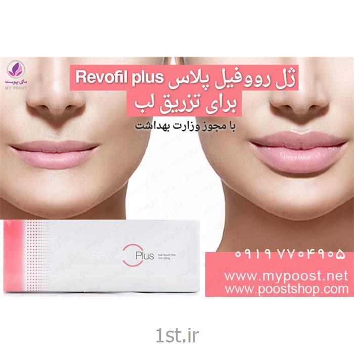 عکس سایر محصولات زیبایی و مراقبت های شخصیژل رووفیل پلاس Revofil plus