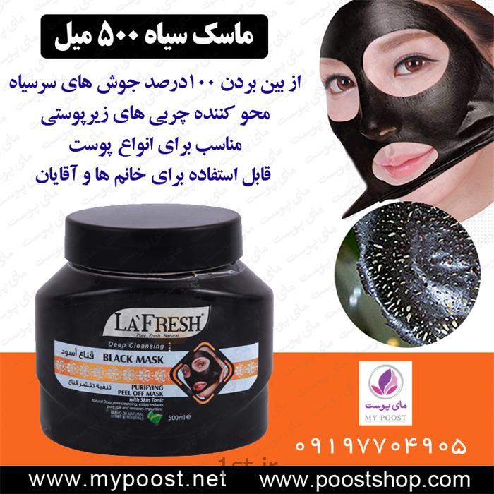 عکس سایر محصولات زیبایی و مراقبت های شخصیماسک سیاه بلک ماسک