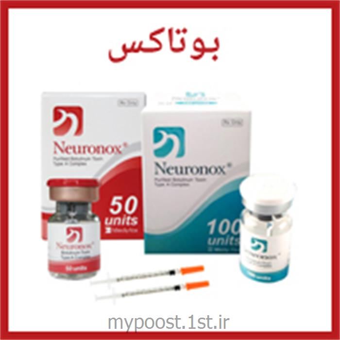 بوتاکس نورونوکس 50 واحدی Neuronox Botox