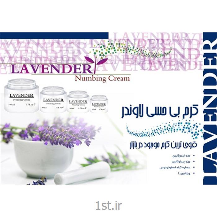 کرم بی حسی و ژل بی حسی قوی لاوندر Lavender 100