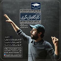 عکس آموزش و تربیتکارگاه بازیگری وحید رهبانی (کار بازیگر با متن نمایشی)