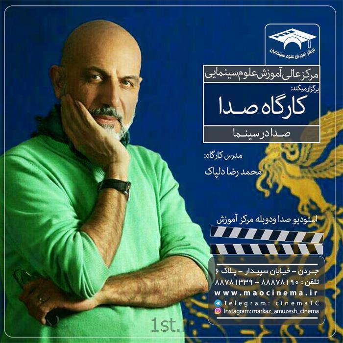 عکس آموزش و تربیتکارگاه صدا در سینما با استاد محمد رضا دلپاک