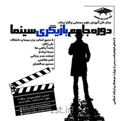 عکس آموزش و تربیتبازیگری سینما تئاتر
