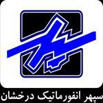 لوگو شرکت سپهر انفورماتیک درخشان