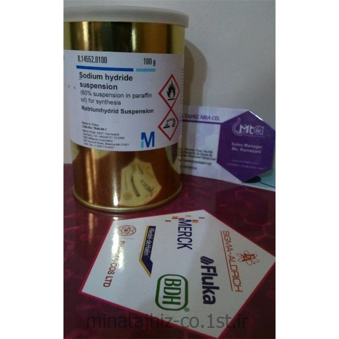 عکس سایر مواد شیمیاییسوسپانسیون سدیم هیدرید کد 814552