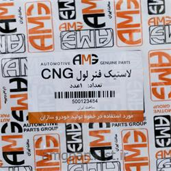 لاستیک فنرلول پراید CNG