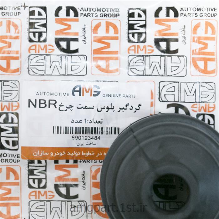 گردگیر پلوس بیرونی  AMG NBR