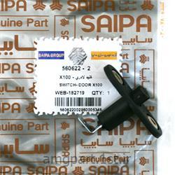 کلید لادری پراید شرکت سایپا