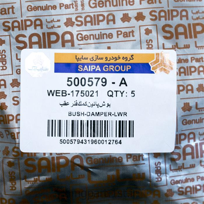 لاستیک پایین کمک فنر عقب پراید شرکت سایپا