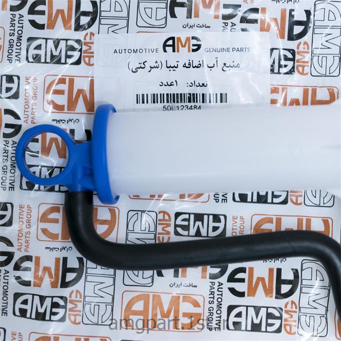منبع آب اضافه کامل تیبا AMG