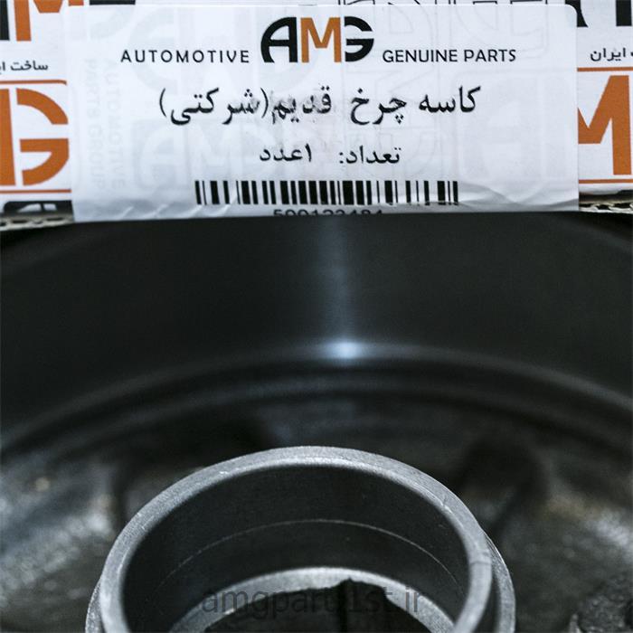 کاسه چرخ عقب قدیم AMG