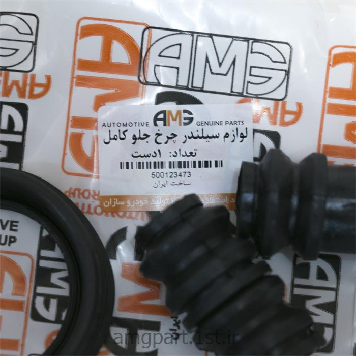 لوازم چرخ جلو کامل AMG