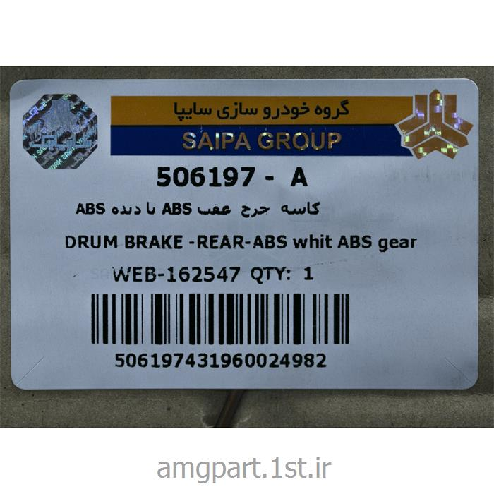 کاسه چرخ عقب ABS شرکت سایپا