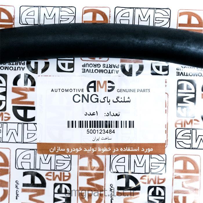 شلنگ باک صبا AMG CNG
