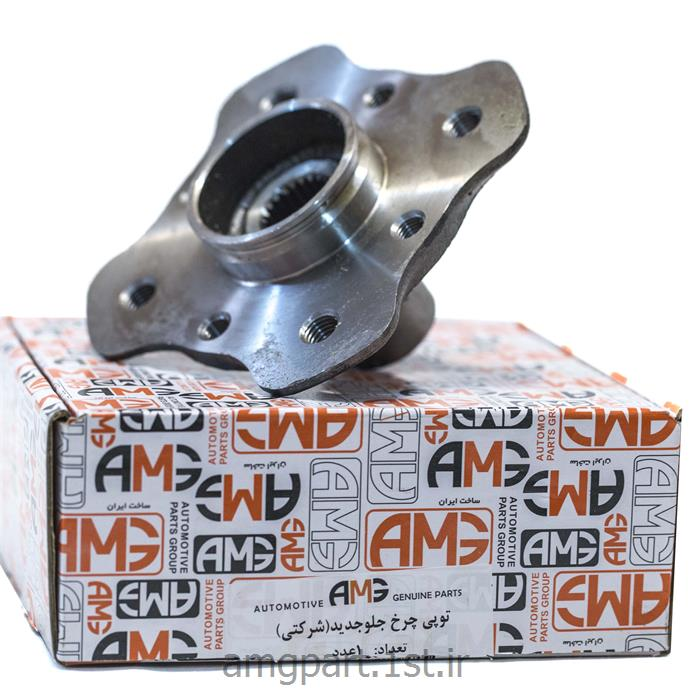 توپی چرخ جلو جدید پراید  AMG