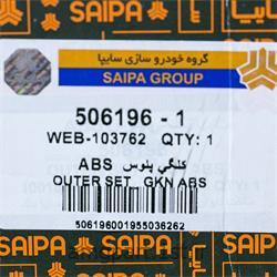 کله پلوس 20 خار ABS شرکت سایپا