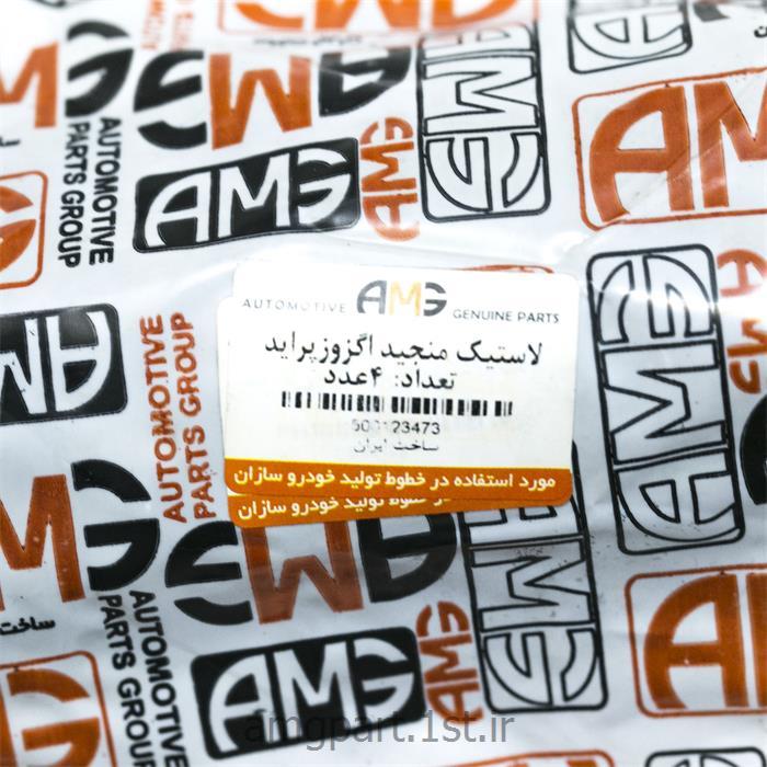 لاستیک منجید اگزوز پراید AMG