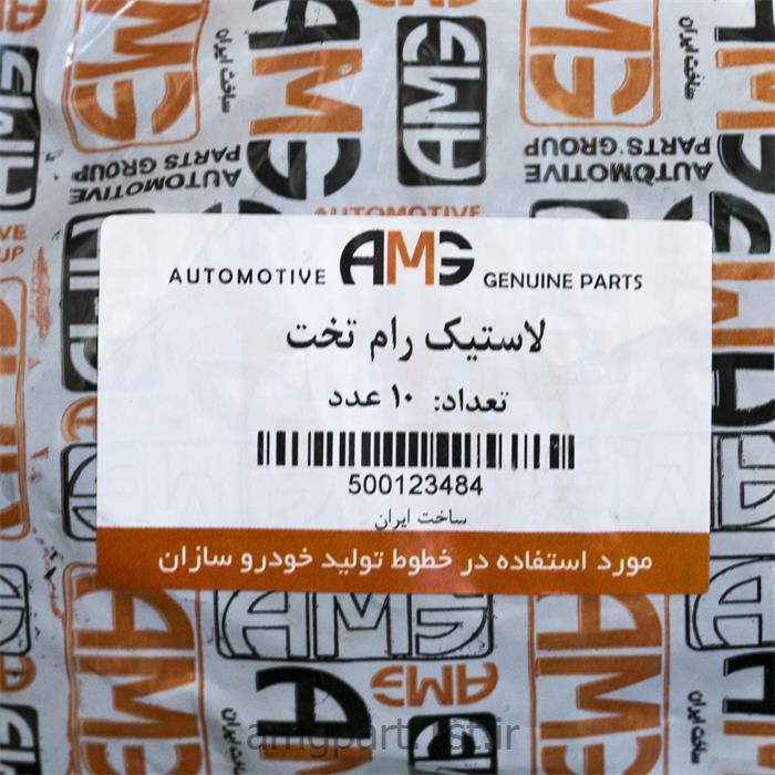 لاستیک رام تخت پراید AMG