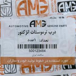 درب ترموستات انژکتور AMG
