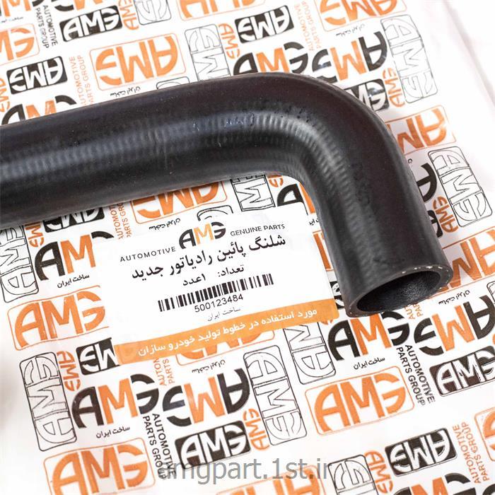شلنگ پایین رادیاتور جدید AMG