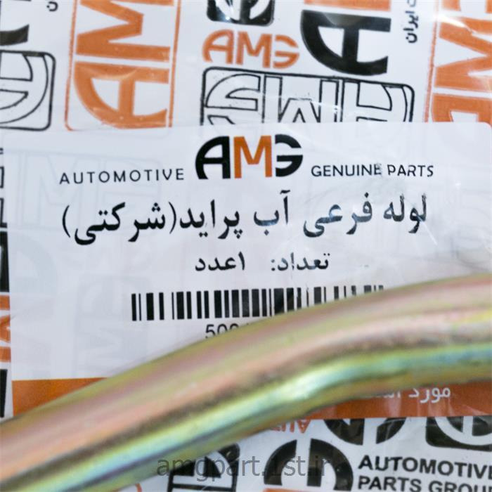 لوله فرعی AMG
