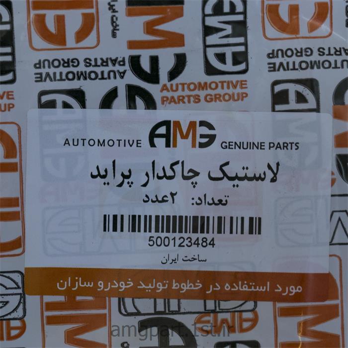لاستیک چاکدار AMG