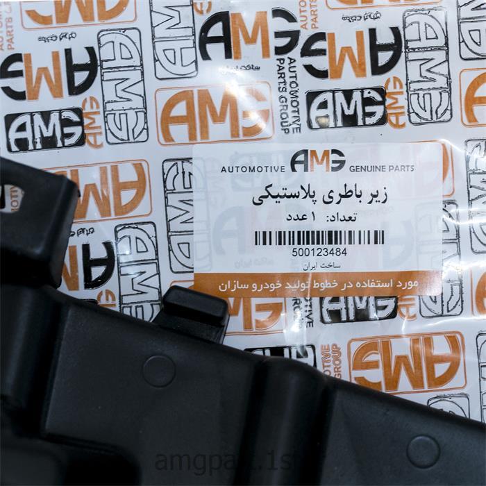 زیر باطری پلاستیکی AMG
