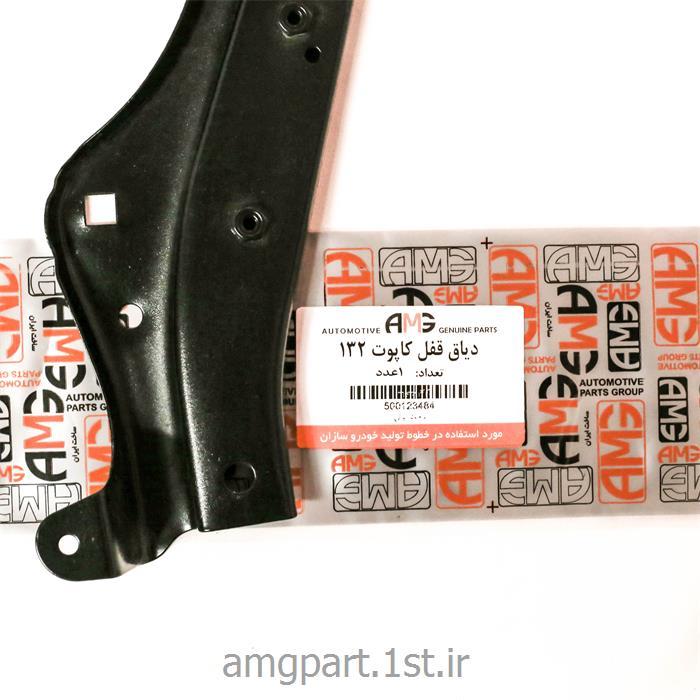 دیاق قفل کاپوت 132 AMG