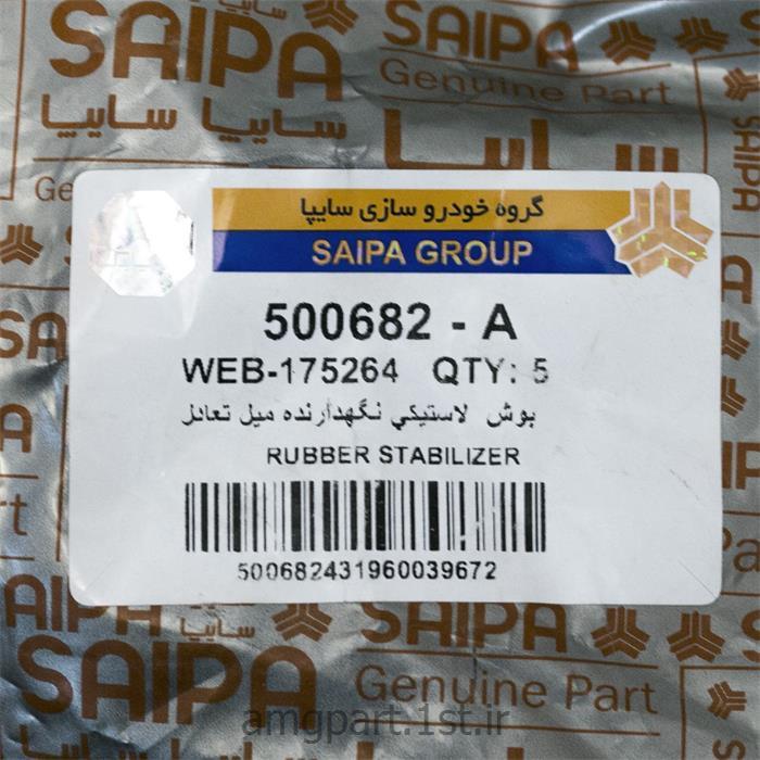 لاستیک چاکدار شرکت سایپا