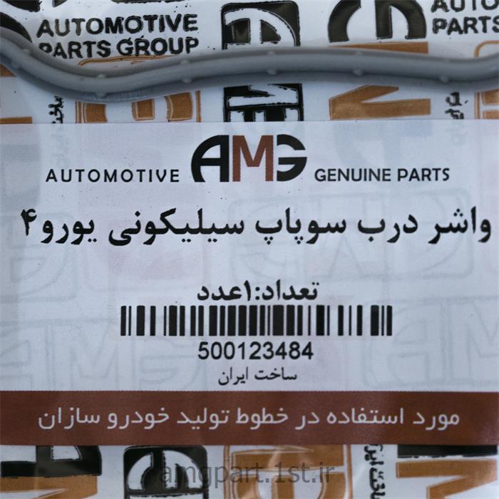 واشر درب سوپاپ یورو 4 AMG