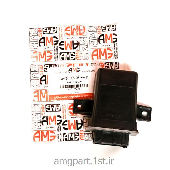 یونیت فن طوسی پژو AMG