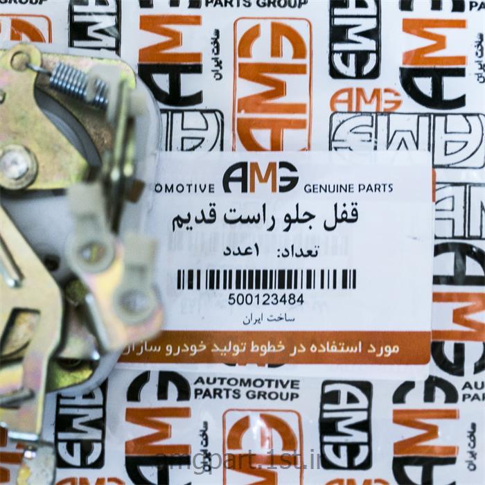 قفل درب جلو راست قدیم AMG