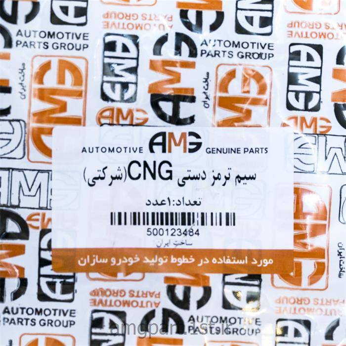 سیم ترمز دستی صبا AMG CNG
