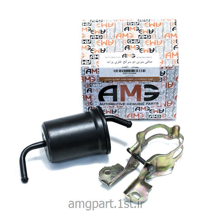 صافی بنزین دو سرکج فلزی AMG