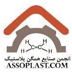 لوگو شرکت انجمن صنایع همگن پلاستیک استان تهران