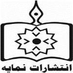 لوگو شرکت انتشارات نمایه