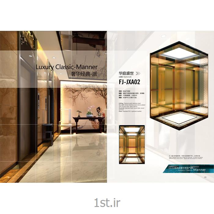عکس آسانسورآسانسور فوجی اچ دی (FUJI HD LIFT)