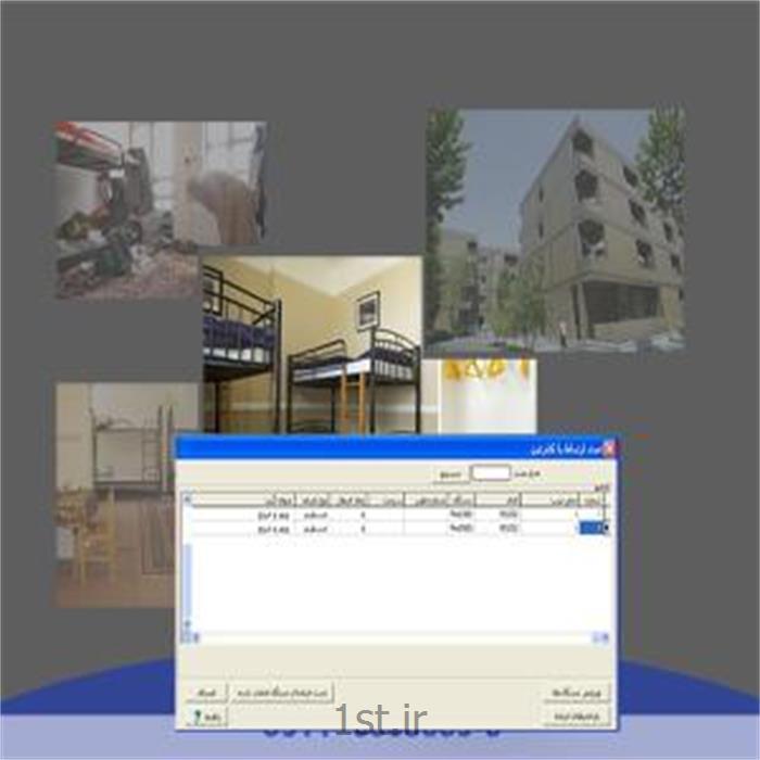 نرم افزار کنترل تردد خوابگاه دانشجویان