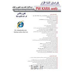 نرم افزار تحت وب حضور و غیاب PW KARA web