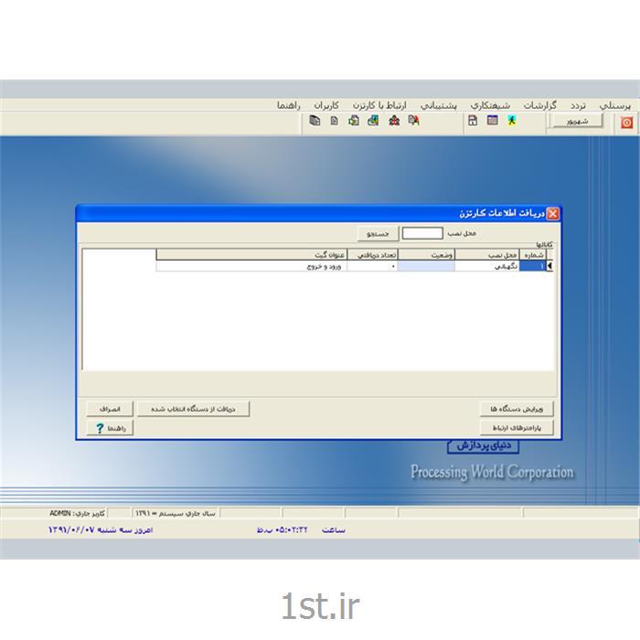 http://resource.1st.ir/CompanyImageDB/983e52f7-5ce0-4080-b581-cc4a4fe7c9c7/Products/60abda10-6ab7-4bb6-9f2c-b441e5fa2b6d/2/550/550/نرم-افزار-حضور-و-غیاب-PwKara.jpg