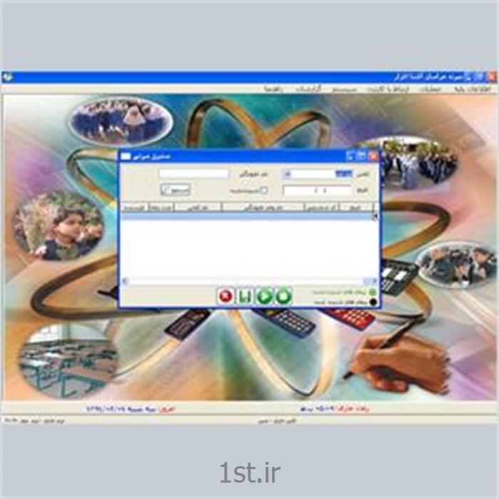 عکس نرم افزار کامپیوترنرم افزار صدای آشنای مدرسه