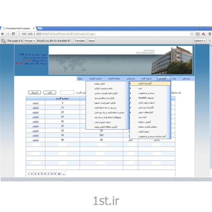 http://resource.1st.ir/CompanyImageDB/983e52f7-5ce0-4080-b581-cc4a4fe7c9c7/Products/f0cfbb75-7099-4f23-a3a9-cf3665bf55d9/1/550/550/نرم-افزار-حضور-و-غیاب-تحت-وب-PWKARA.jpg